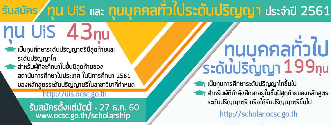 ocsc-scholar-rev25601116