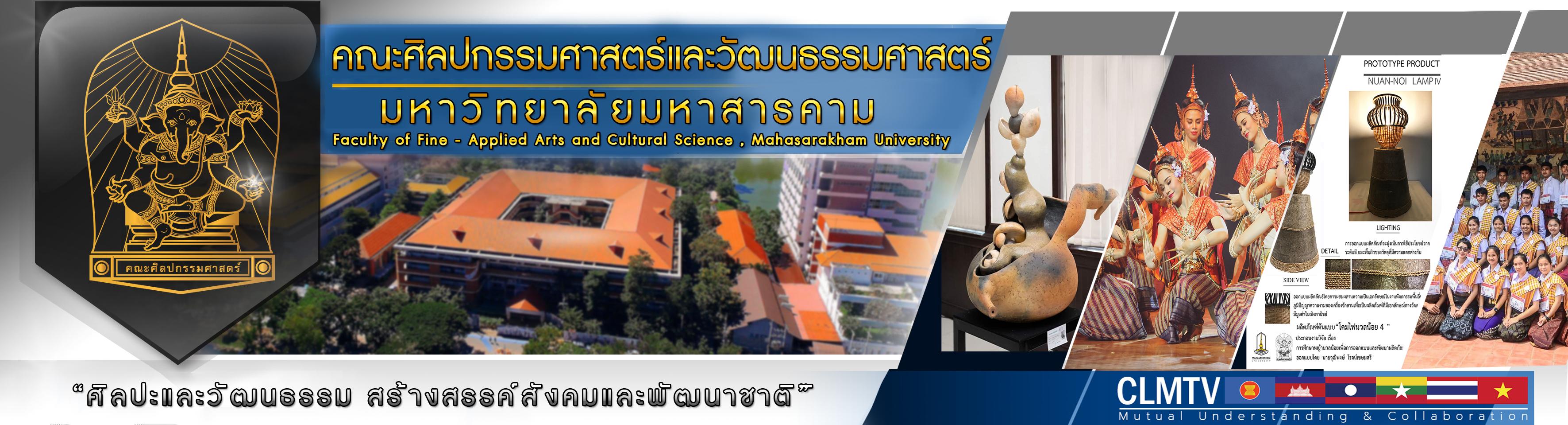 คณะศิลปกรรมศาสตร์และวัฒนธรรมศาสตร์ มหาวิทยาลัยมหาสารคาม